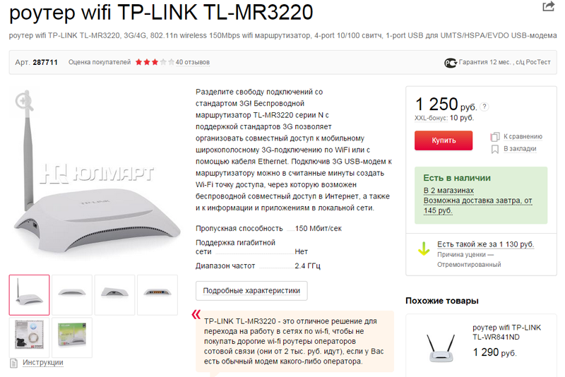 Роутер wifi TP-LINK TL-MR3220.png